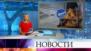 Выпуск новостей в 18:00 от 27.08.2019