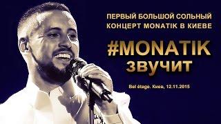 Первый большой сольный концерт MONATIK в Киеве «#MONATIKзвучит». Bel étage, 12.11.2015.