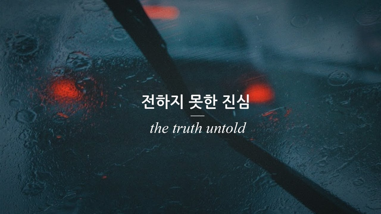 Bts Wallpaper Pc Quotes Bts The Truth Untold But You Re In A Car And It S