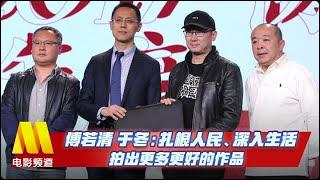 傅若清 于冬:扎根人民、深入生活 创作出更多电影精品 【中国电影报道 | 20191202】