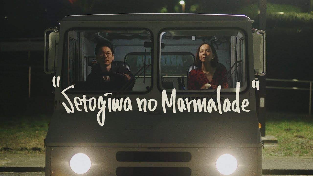 瀬戸際のマーマレード / Nao Kodama × Kan Sano(Official Music Video)