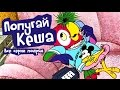 Get Movies Youtube Channel in Попугай Кеша - Все серии подряд | Russian cartoon animation movie Video on realtimesubscriber.com