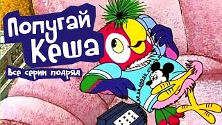 Download Попугай Кеша - Все серии подряд | Russian cartoon animation movie Mp3 and Videos