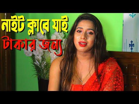 নাইট ক্লাবে যাই টাকার জন্য !! নতুন পরীমনির দেখা মিললো !! Simran Hijra !! Arman tv