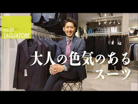 【TAGLIATORE】 絶妙な生地感で表現する大人のビジネススタイル