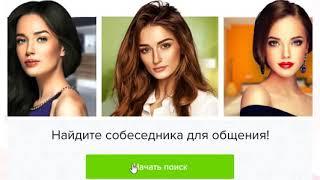 Видеочат CooMeet (Кумит), знакомства с девушками без регистрации