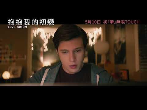 抱抱我的初戀 (Love, Simon)電影預告