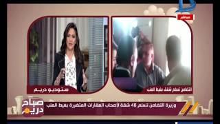 صباح دريم | وزيرة التضامن تسلم 48 شقة لأصحاب العقارات المتضررة بغيط العنب