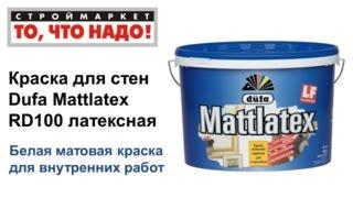 краска для стен Dufa Mattlatex RD100 - купить краску в москве, твери, казани - краска для стен(, 2015-05-19T21:28:28.000Z)