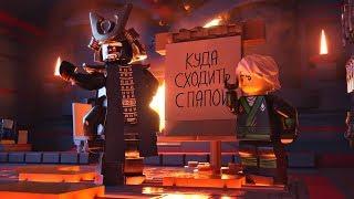 ЛЕГО Ниндзяго Фильм захватит Россию