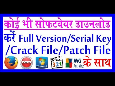 How to Download any pc Software Full Version Free/कोई भी सॉफ्टवेयर ड