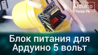 Блок питания на Ардуино (Arduino). Как сделать источники питания постоянного тока 5 вольт?
