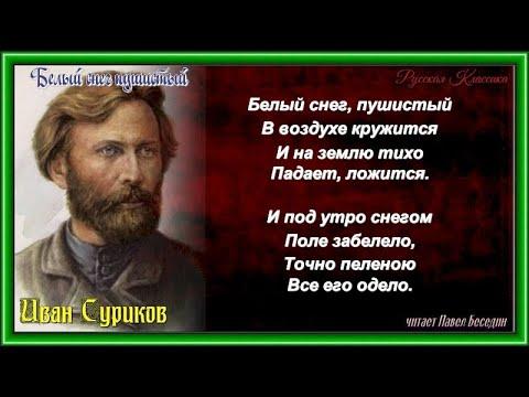 Белый снег пушистый—  Иван Суриков — читает Павел Беседин
