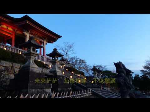 音樂磁場-愛抹落心 -2016京都清水寺夜櫻A,,Kyoto