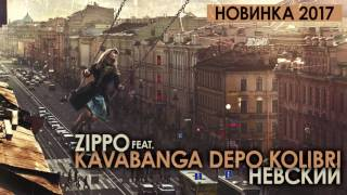 ZippO Feat Kavabanga Depo Kolibri Невский новинка 2017
