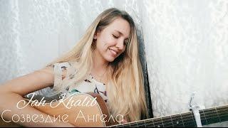 Jah Khalib - Созвездие Ангела ( кавер )