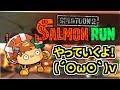 【スプラトゥーン2】サーモンラン!!!!withおむすびGAMESさん【※コメントうつ前に概要欄のチェック】