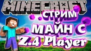 Minecraft СТРИМ | СЕРВЕР