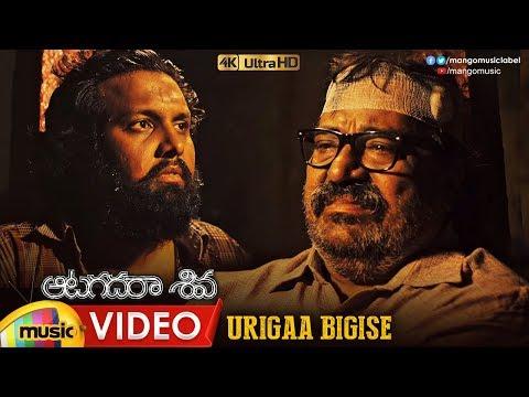 Urigaa Bigise Thaadu Full Video Song 4K   Aatagadharaa Siva Songs   Vasuki Vaibhav  Chandra Siddarth