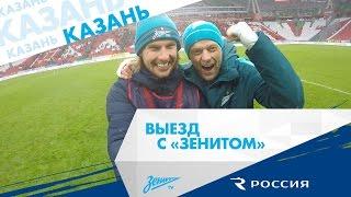 """«Выезд с """"Зенитом""""»: Казань"""