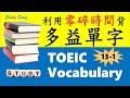 多益基礎單字 Part I 學習300個單字 _TOEIC Basic Vocabulary 300 Vocabularies