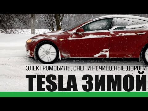 Tesla зимой | Тесла в мороз. Электромобиль, снег и нечищеные дороги