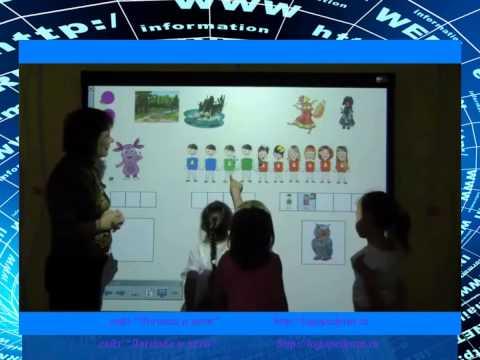 Возможности использования интерактивной доски на логопедических занятиях