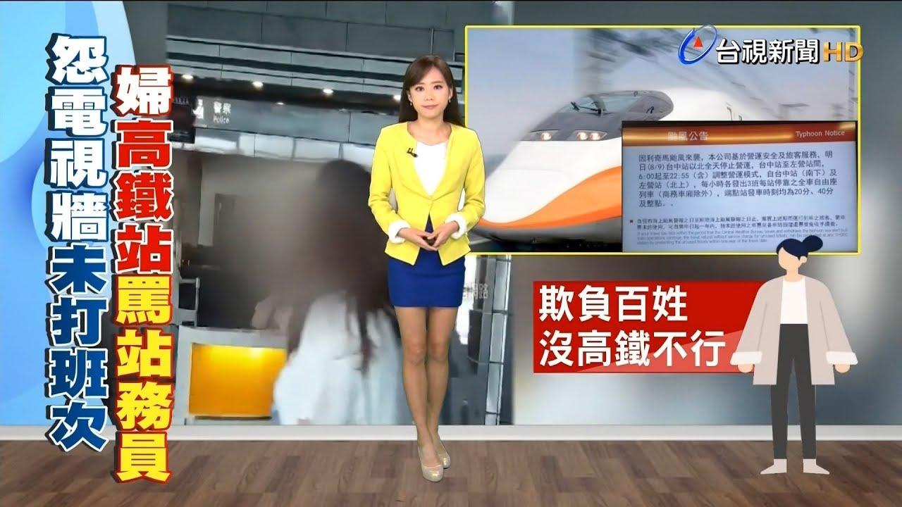 臺視新聞主播黃品寧 新聞播報片段(2019/8/11) - YouTube