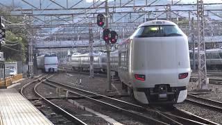 JR京都駅を発着する列車たち 2016年10月