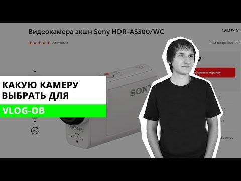 Какую камеру выбрать для влога Go Pro или Sony | Обзор Экшен камер | Зачем я начал снимать влоги?