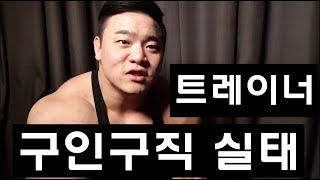 헬스 트레이너 구인구직 실태 (박승현TV)