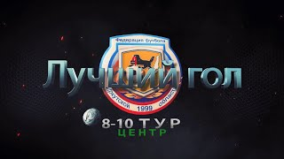 8 10 ТУР Центр Лучший гол