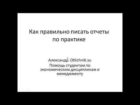 Видео 2 Как правильно писать отчеты по практике 02 10 2017 17 15 45