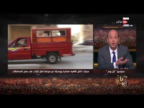 كل يوم - تعليق قوي جدا من عمرو أديب على سيارات النقل غير المرخصة و يقودها الاطفال تحت السن القانوني  - 01:21-2018 / 4 / 17