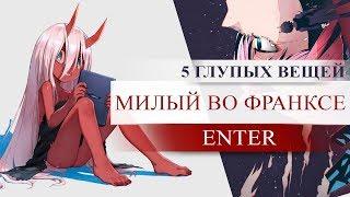 МИЛЫЙ ВО ФРАНКСЕ  - 5 глупых вещей [Darling in the franxx]