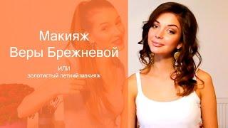 видео Макияж Веры Брежневой