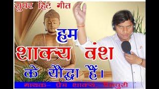 BEST BUDDHA SONG ! हम शाक्य वंश के यौद्धा है !HUM SHAKYA VANSH KE YOUDDHA HE ! BY PREM SHAKYA !