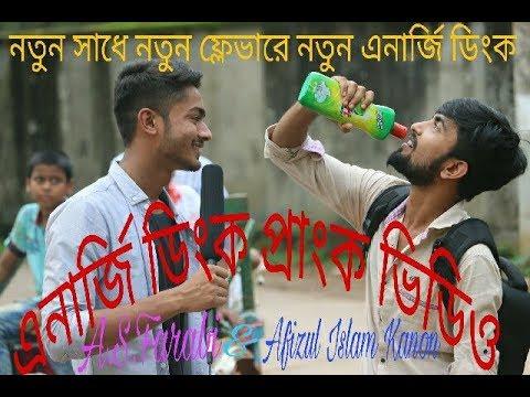 Bangla New Prank Video | এনার্জি ডিংক প্রাংক | ENERGY DRINK PRANK | Prank Videos 2017 | Prank Star