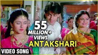 Antakshari Video Song | Maine Pyar Kiya | Salman Khan, Bhagyashree | Lata Mangeshkar, S. P. B