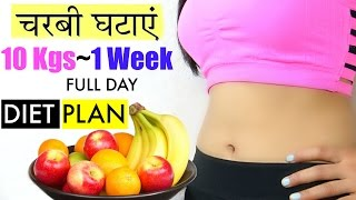Weight Loss Diet Plan - 10 Kgs वज़न घटाएं in 1 Week   PrettyPriyaTV