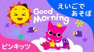 Good Morning | えいごであそぼ | ワードソング | ピンキッツ英語童謡