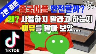 [Part.2 결론] 중국 어플(틱톡, 위챗, 바이드,…