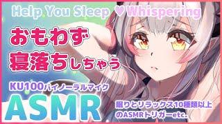 【ASMR】NEW KU100。寝れない方へ、おもわず寝落ちしちゃう。優しい囁きと10種類以上のASMRトリガーEar cleaning , Whispering【周防パトラ / ハニスト】