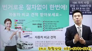 """자동차보험 비교견적 사업 설명 1인창업 """"멀티몰"""""""