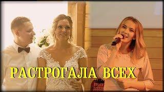 Сюрприз от подруги на свадьбе. Трогательно спела !