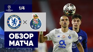 13 04 2021 Челси Порту Обзор ответного матча 1 4 финала Лиги чемпионов