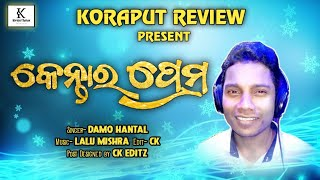KENTAR PREMO || Singer - DAMO || Koraputia Desia Song || Koraput Review || Dhemssa TV App