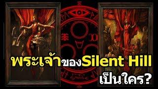Silent Hill : พระเจ้าของSilent Hill เป็นใคร?