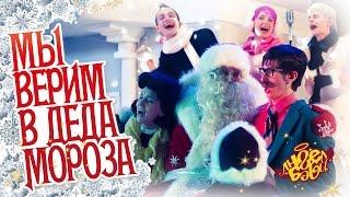 Город Ангел Бэби Мы верим в Деда Мороза самая новогодняя песенка