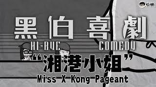 """【伯賴】黑伯喜劇 EP.35 """"湘港小姐"""""""